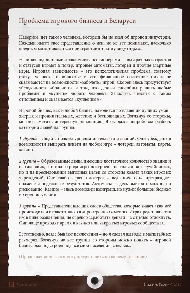 Проблема игрового бизнеса в Беларуси