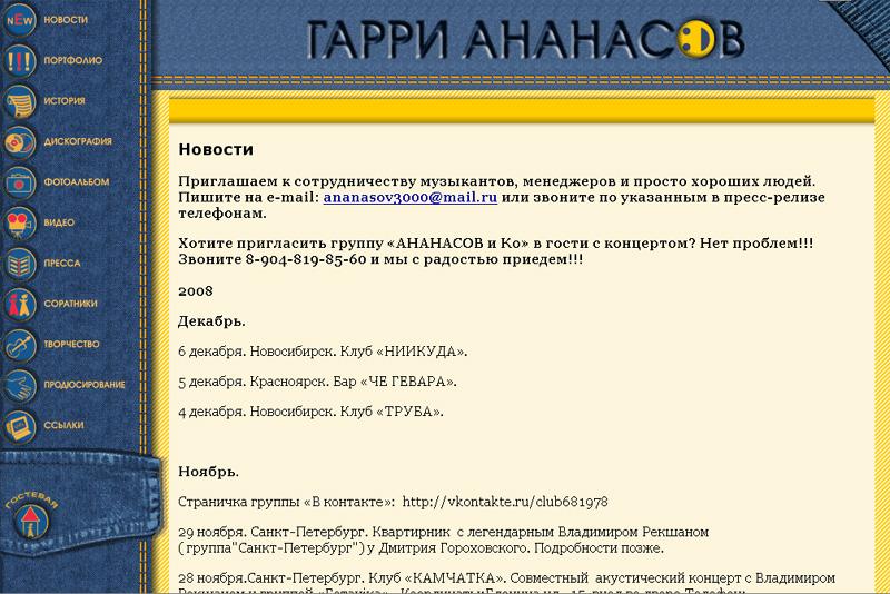 Ananasov.ru