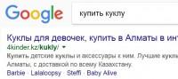 купить куклу - ТОП 1 (Алматы, Казахстан)