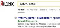 бетон купить - ТОП 3 (Москва и Московская область)