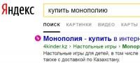 купить монополию - ТОП 2 (Алматы) Яндекс
