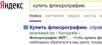 купить флюорографию - ТОП 5 (Санкт-Петербург)