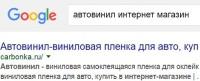 интернет магазин автовинила - ТОП 2 (МСК,Краснодар,Россия)
