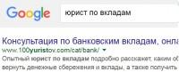 юрист по вкладам - ТОП 2 Google/ - ТОП 5 Яндекс