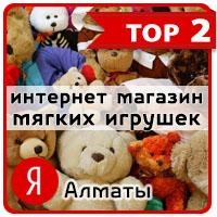 Яндекс [Алматы] ~ 250 показов в месяц