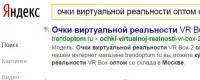 очки виртуальной реальности оптом купить - ТОП 10