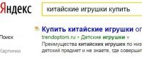 китайские игрушки купить - ТОП 3 (Москва и Московская область)
