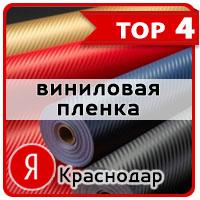Яндекс [Краснодар] ~ 550 показов в месяц