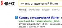 купить студенческий билет - ТОП 4 (Санкт-Петербург)