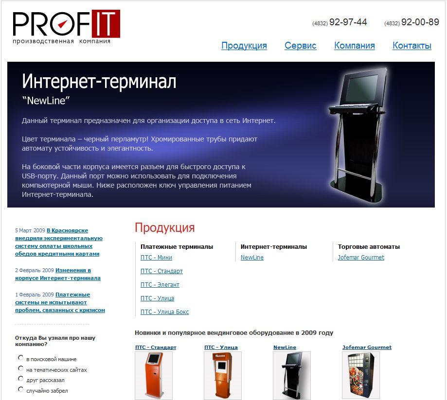 Группа сайтов компании ПрофИТ