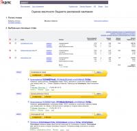 Конкурентные запросы. Позиции в Яндексе.