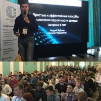 "Доклад на ""SEO Conference 2017"""