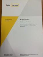 Сертификат Яндекс.Метрика 2016