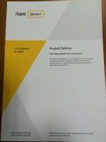 Сертификат Яндекс.Директ 2016
