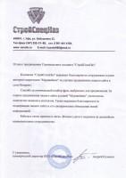 """Отзыв от ООО """"СтройСпецНаз"""""""