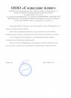 """Отзыв от ООО """"Созвездие Плюс"""""""