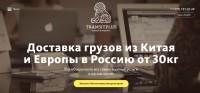 http://www.transitplus.ru/