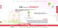 http://www.arbidol.ru