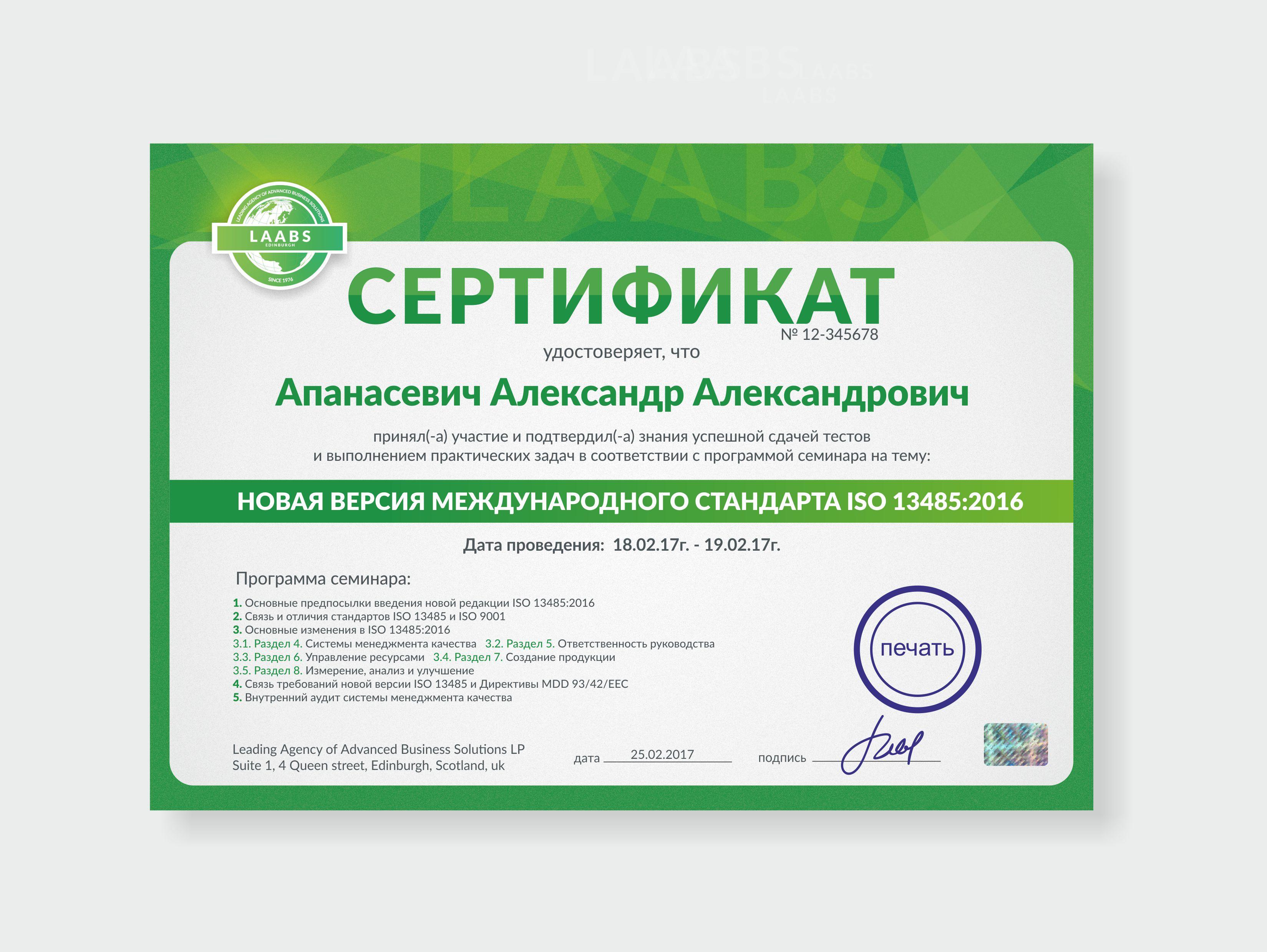 Необходимо разработать дизайн 3 сертификатов фото f_500587fde023f148.jpg