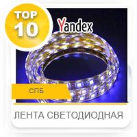ЛЕНТА СВЕТОДИОДНАЯ | led-portal.ru