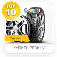 КУПИТЬ РЕЗИНУ | shinbaza.com.ua