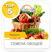 СЕМЕНА ОВОЩЕЙ | fermercenter.com
