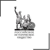 Российское Историческое Общество