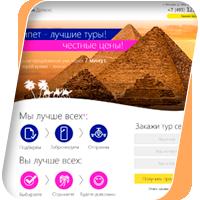 "Туристический сайт ""Купон Делюкс"" (LP)"