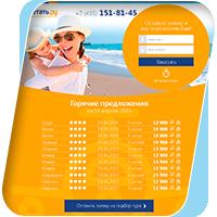 """Туристическое агентство """"Слетать.ру"""" (LP)"""