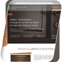 Изготовление дверей из массива под заказ (LP)