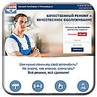 Bosch Service - landing page