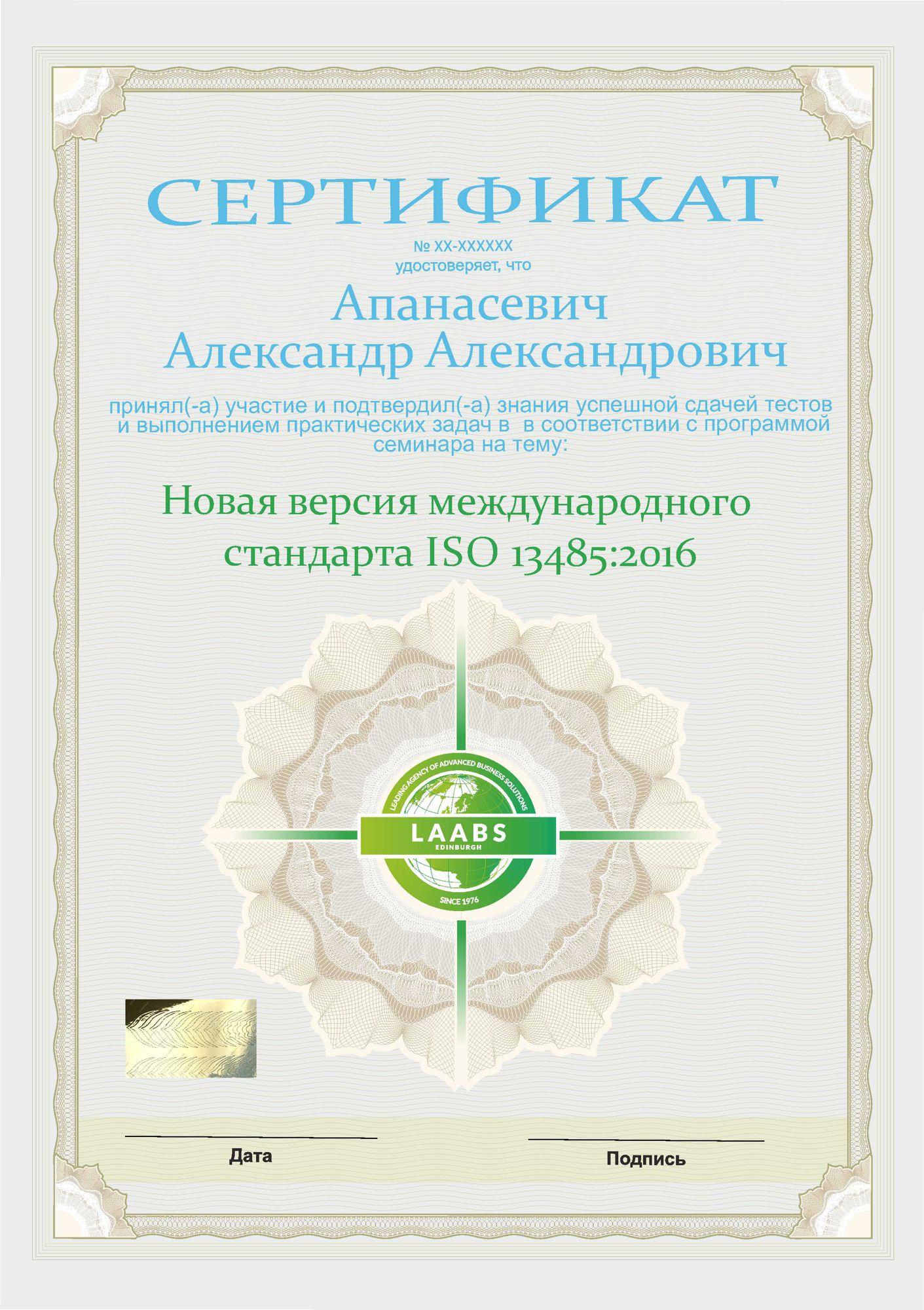 Необходимо разработать дизайн 3 сертификатов фото f_257587b26b71be61.jpg