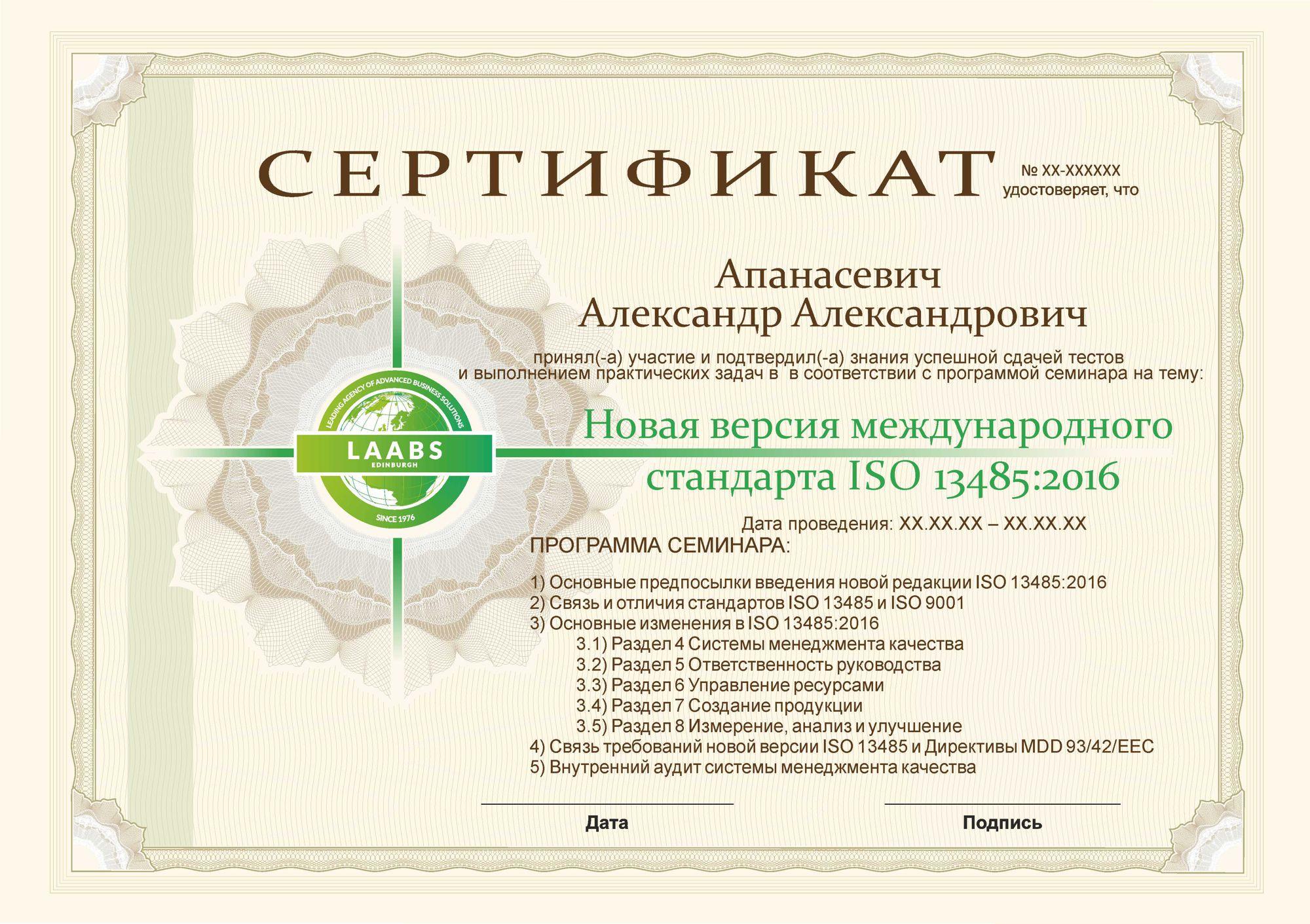 Необходимо разработать дизайн 3 сертификатов фото f_975587b1faa4227c.jpg