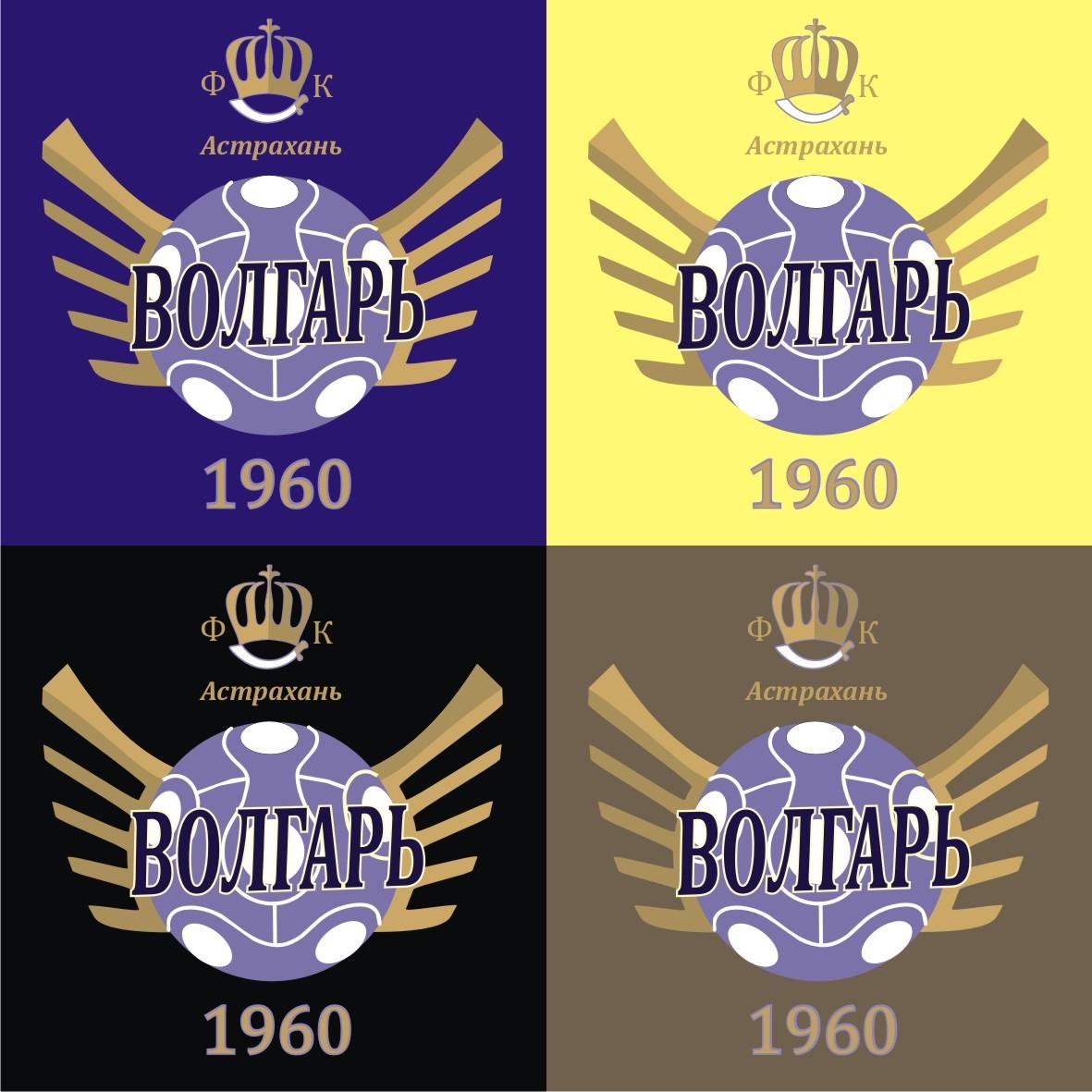 Разработка эмблемы футбольного клуба фото f_4fbf1ab3b347b.jpg
